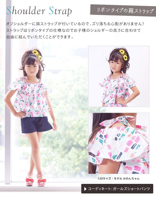 子供服 型紙