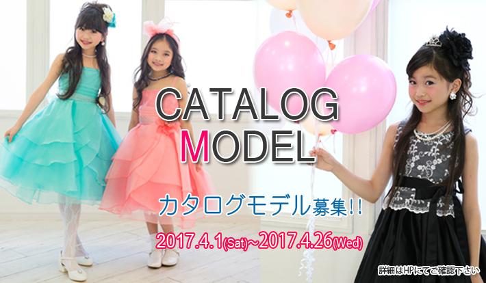 ドレスアップ姫 カタログモデル