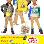 ブランド子供服ショコラの男の子福袋画像に採用されました。