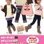 撮影会画像が ブランド子供服ショコラの福袋画像に採用されました。 女の子用
