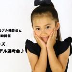 8月29日キッズモデル撮影会(同時開催 コムキッズ様モデル選考会)