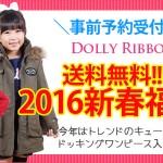 【撮影・掲載実績】ドーリーリボン様 福袋 2016 子供服 110cm 140cm女の子