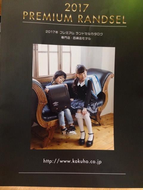 ランドセルカタログに掲載 【掲載実績】りのあちゃん コクホー様 百貨店・専門店向け
