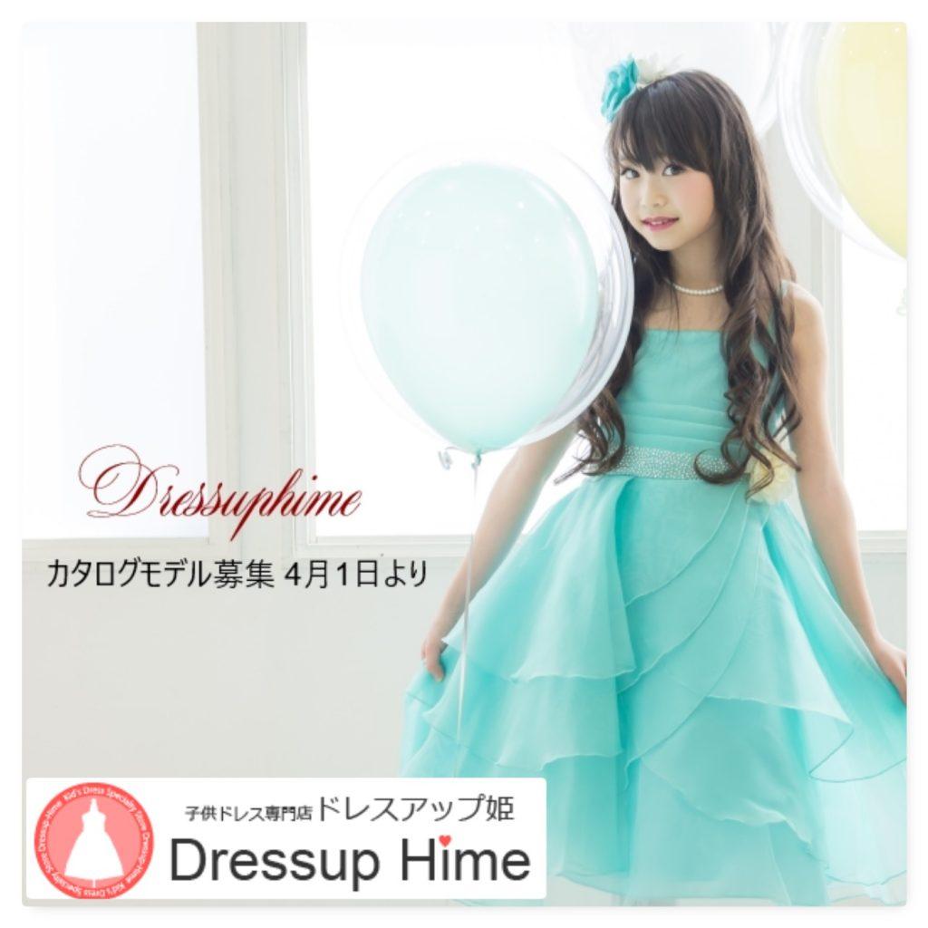 ドレスアップ姫カタログ