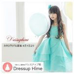 子供ドレス専門店「ドレスアップ姫」様 カタログモデル募集 4月1日より