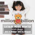 millionbillion 2018 SPRINGカタログモデル募集 もうすぐ終了