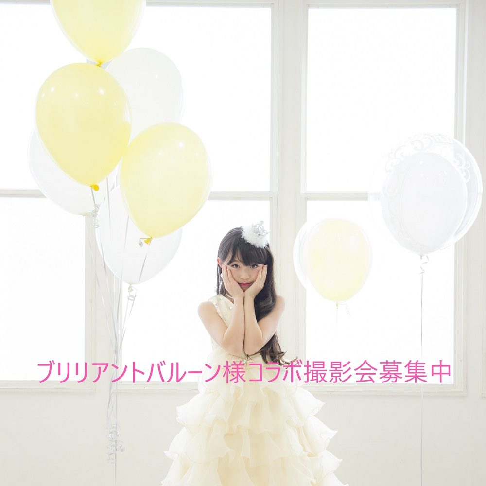 【終了】バルーンショップ様コラボ撮影会 Brilliant Balloon 【ブリリアントバルーン】掲載付き