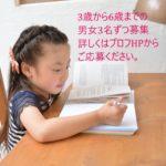 【募集終了】モデル募集!  男女 3歳~6歳ぐらいまで 入園・入学グッズ・子供服など予定