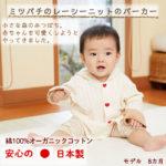 【募集終了】ベビーモデル&1歳から4歳のモデル募集♪ 11月末撮影予定