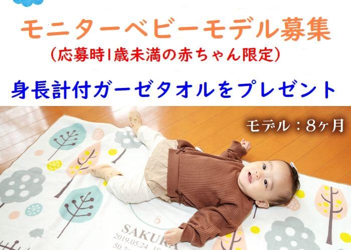 ★モニターベビーモデル募集 応募時1歳未満の赤ちゃん