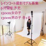 【商品撮影モデル募集】150cm女の子 130cm男の子  6月撮影予定 商品撮影