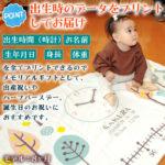 商品モニターモデル募集  1歳未満のベビー・赤ちゃん
